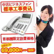 中古ビジネスフォン標準工事費込、首都圏限定設置価格3台セット69,800円~(税別)