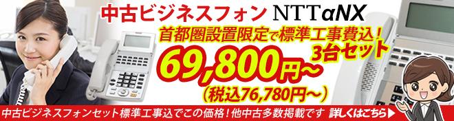中古ビジネスフォン+標準工事費込、首都圏限定設置価格3台セット69,800円(税抜)~。3台セット~100台セットまでご希望の台数で設置いたします「在庫は豊富にございます!」中古ビジネスフォン、詳しくはこちら