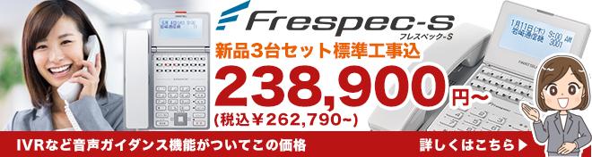 LEVANSIO-SレバンシオS、3台セット標準工事込!189,800円から(税込208,780円から)新品ビジネスフォンセット全てのセットが通話録音+標準工事込での価格です。詳しくはこちら