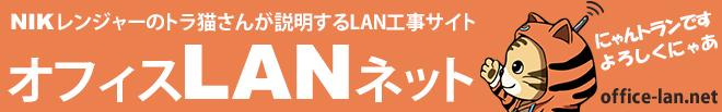 オフィスLAN配線工事のプロフェッショナル「オフィスLANネット」OFFICE LAN NET byNIK