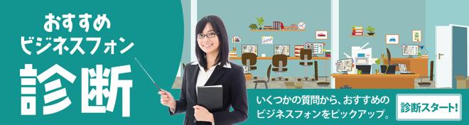 おすすめビジネスフォン診断。いくつかの質問から、おすすめのビジネスフォンをピックアップ。「診断スタート!」