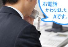 外線1を押し「お電話かわりましたAです。」と電話に出るA部長のイメージ