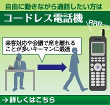自由に動きながら通話したい方はコードレス電話機来客対応や会議で席を離れることが多いキーマンに最適「詳しくはこちら」