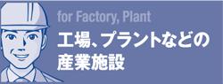 工場、プラントなどの産業施設