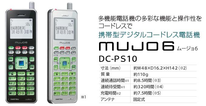 多機能電話機の多彩な機能と操作性をコードレスで。携帯型デジタルコードレス電話機「Mujo6(ムージョ6)」DC-PS10
