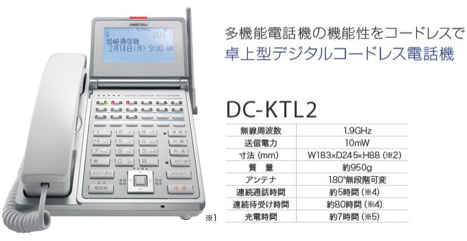 多機能電話機の機能性をコードレスで。卓上型コードレス電話機DC-KTL2イメージ