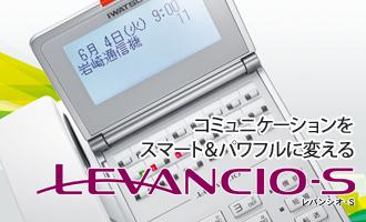 コミュニケーションをスマート&パワフルに変えるLEVANSIO-S(レバンシオ-S)