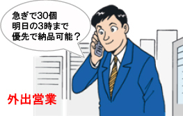 外出営業マン社内連絡の様子「急ぎで30個明日の3時まで納品加納?」