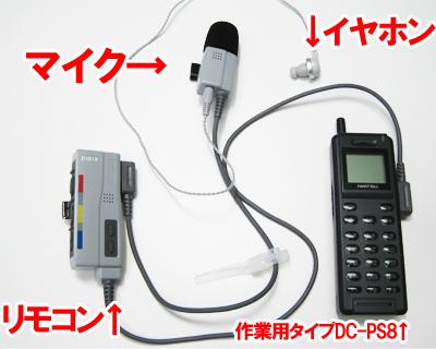 DIGX、DC-PS8とイヤホンマイクアセンブリ