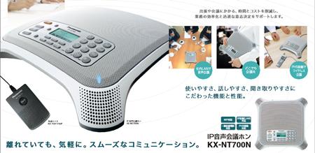 カイギホン・KX-NT700N