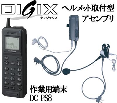 digixヘルメット取付アセンブリと作業端末DC-PS8