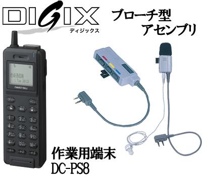 DIGIXブローチ型アセンブリと作業用端末DC-PS8