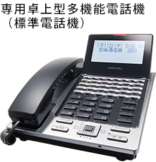 専用卓上型多機能電話機 (標準電話機)