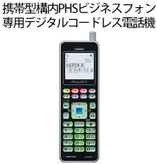 携帯型構内PHSビジネスフォン 専用デジタルコードレス電話機