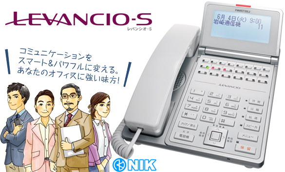 LEVANCIO-Sコミュニケーションをスマート&パワフルに変える。あなたの強い味方!