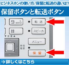 ビジネスホンの使い方/保留と転送の違いは?。「保留ボタンと転送ボタン(ビジネスフォン保留ボタン・転送ボタンイメージ)」詳しくはこちら