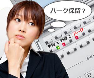 ビジネスフォン「パーク保留?」が解らず悩む女性イメージ