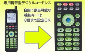専用携帯デジタルコードレス。自由に割り当てなキーは8個まで設定OK