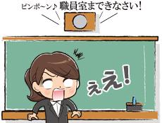 学校の黒板の上にあるスピーカーから「職員室にきなさい!」という放送に驚く女性イメージ