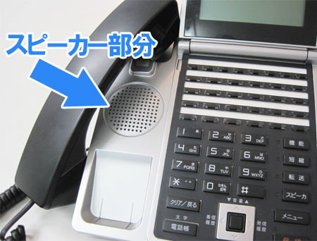 ビジネスフォン電話機スピーカー部分