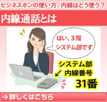 ビジネスフォンの使い方、内線はどう使う?内線通話とは。「はい、システム部です」とシステム部の内線番号31番の電話に応対する女性イメージ。詳しくはこちら