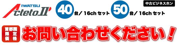 IWATSU Acteto40台、50台セット首都圏限定価格 お問い合わせください!