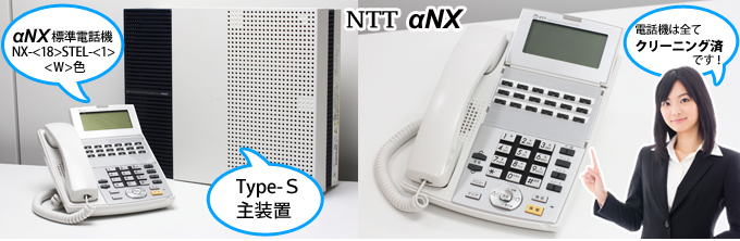 「NTTαNX」αNX標準電話機NX<18>STEL-<1><W>色のイメージとαNXtypeS主装置のイメージと「電話機は全てクリーニング済です!」と女性が説明しているイメージ