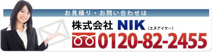 お見積り・お問い合わせは 株式会社NIK(エヌアイケー)フリーダイヤル:0120-82-245