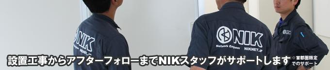 設置からアフターフォローまでNIK自社スタッフがサポートします※首都圏限定でのサポート
