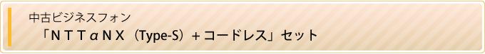 中古ビジネスフォン「NTTαNX(Type-S)+コードレス」セット