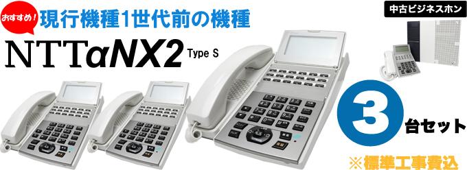 おすすめ!現行機種1世代前の機種「NTTαNX2 typeS」3台セット※標準工事込と表記したビジネスフォン主装置とビジネスフォン電話機3台のイメージ