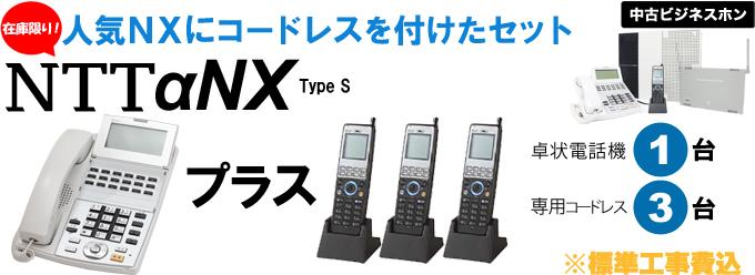 在庫限り!人気NXにコードレスを付けたセット「NTTαNX typeS」電話機1台プラスこーれす3台セット※標準工事込と表記したビジネスフォン主装置と基地局とビジネスフォン1台コードレス3台のイメージ