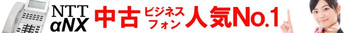 「NTTαNX」中古ビジネスフォン人気No.1