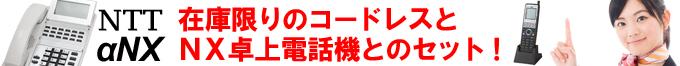 「NTTαNX」在庫限りのコードレスとNX卓上電話機とのセット!