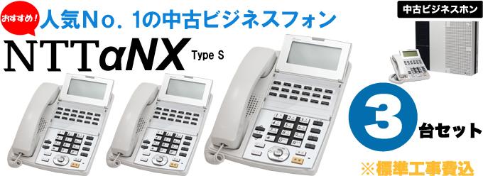 おすすめ!人気No.1中古ビジネスフォンNTTαNX「NTTαNX typeS」3台セット※標準工事込と表記したビジネスフォン主装置とビジネスフォン電話機3台のイメージ