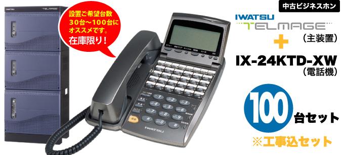 設置ご希望台数30台~100台にオススメです。在庫限り。中古ビジネスホン IWATSU TELMAGE(主装置)+IX-24KTD-XW(電話機) 100台セット※工事込セット