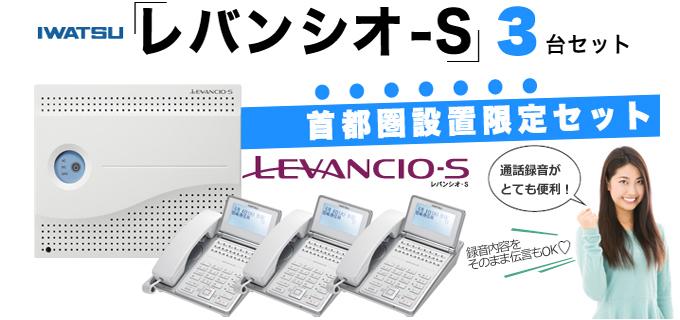 IWATSU「レバンシオ-S」3台セット。首都圏設置限定セット(レバンシオS主装置と電話機3台のセットイメージ)「通話録音がとても便利!録音内容をそのまま伝言もOK」と喜ぶ女性イメージ