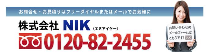 お問合せ・お見積りはフリーダイヤルまたはメールでお気軽に。株式会社NIK0120-82-2455「お問い合わせのメールフォームはこちらです」(案内する女性イメージ)