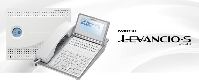 IWATSU LEVANCIO-S/レバンシオS