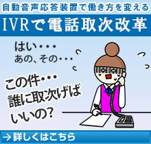 自動音声応答装置で働き方を変える「IVRで電話取次改革」(女性が電話を受けているイメージ)詳しくはこちら
