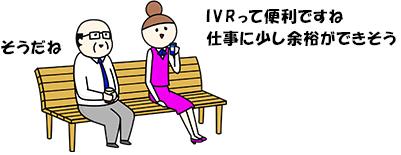 「IVRって便利ですね、仕事に余裕ができそう」と感心している女性と「そうだね」と応える男性