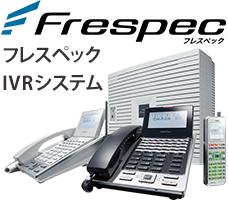 Frespec(フレスペック)フレスペックIVRシステムの電話機と主装置イメージ