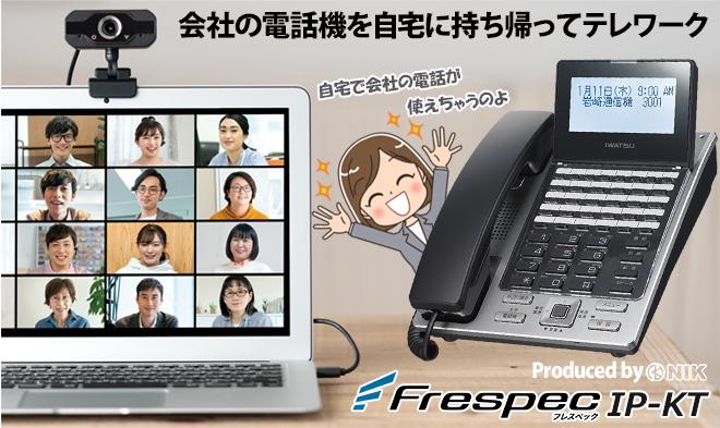会社の電話機を自宅に持ち帰ってテレワーク「自宅で会社の電話が使えちゃうのよ」Frespec-IPKT