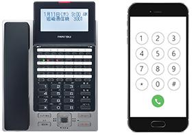 ビジネスホン多機能電話機とスマホ