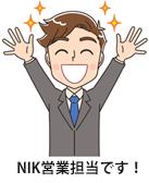 NIK営業担当です!