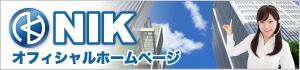 株式会社NIKオフィシャルホームページ