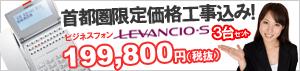 首都圏限定価格工事込み!「レバンシオS3台セット」199,800円(税抜)