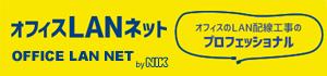 オフィスLANネット(office lan net)オフィスLAN配線工事のプロフェッショナルbyNIK