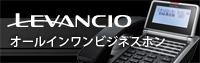 少数精鋭企業向けビジネスフォンLEVANCIO-S(レバンシオS)