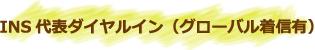 INS代表ダイヤルイン(グローバル着信有)